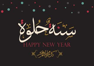 صور راس السنة الميلادية 2019 بطاقات تهنئة السنة الجديدة Happy New Year Happy New Image