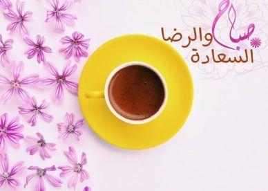 صور عن صباح السعادة والرضا فيس بوك عالم الصور Good Night Wallpaper Good Morning Cards Islamic Images