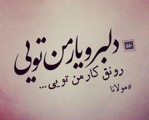 سوالات جرات یا حقیقت 100 سوال بازی جرئت و حقیقت و نحوه انجام این بازی هیجان انگیز Love Poems Rumi Poem Persian Quotes
