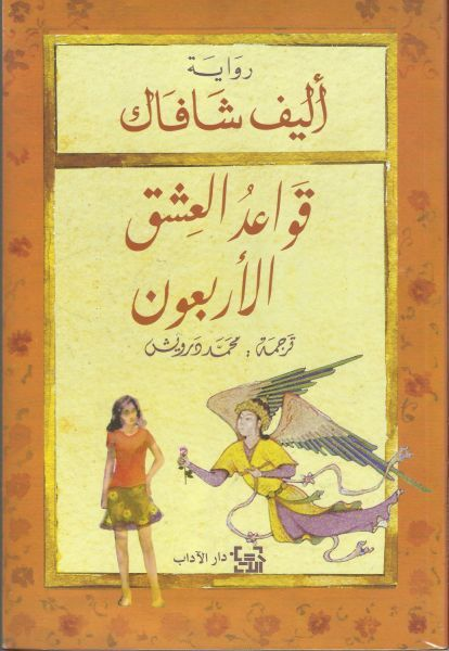Pin By Prairie Trails Public Library On Arabic Book New Releases Arabic Books Books New Releases Book Qoutes