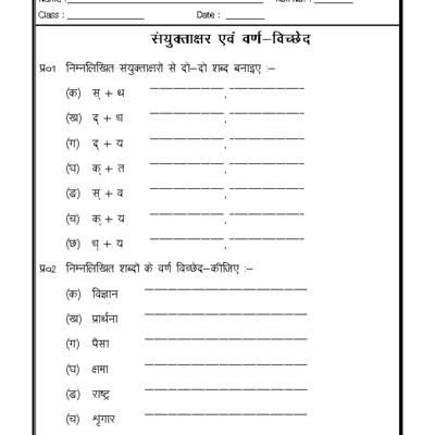 Worksheet Of Hindi Grammar- Sayuktakshar And Varn Viched-Hindi Grammar-Hindi-Language  Hindi Worksheets, Language Worksheets, Hindi Language Learning
