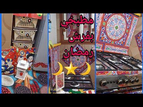 مطبخي بعد فرش رمضان المطبخ جاهز لاستقبال شهر رمضان Youtube Projects To Try Make It Yourself Projects