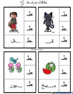 مواضع حرف الطاء Language Arabic Grade Level Kg School Subject اللغة العربية Main Content اللغة ال In 2021 Arabic Alphabet Letters Arabic Kids Learn Arabic Alphabet