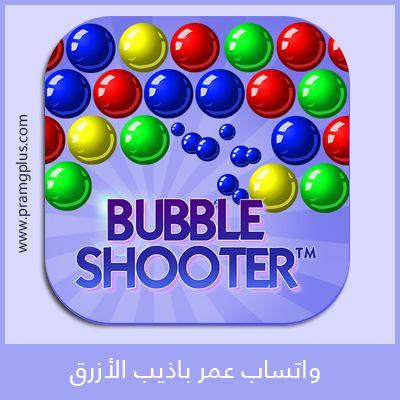 تنزيل قاذف الكرات Bubble Shooter 2020 اخر تحديث مجانا Bubble Shooter Bubbles Shooters