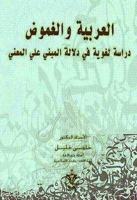 العربية والغموض دراسة لغوية في دلالة المبنى على المعنى حلمي خليل Pdf Reading Arabic Calligraphy Books