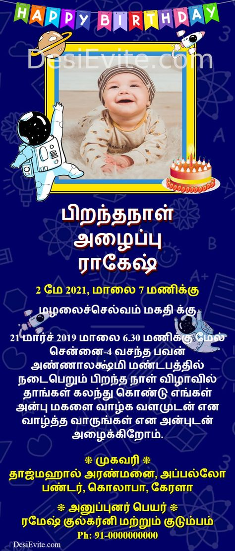 Tamil Birthday Invitation Card
