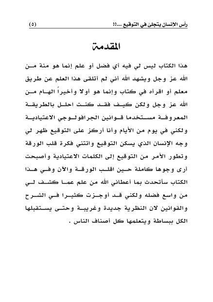رأس الإنسان يتجلى في التوقيع Free Download Borrow And Streaming Internet Archive Arabic Quotes Quotes Writing