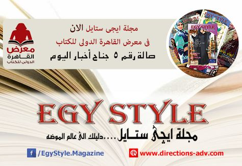 Our Magazine Is Availabe In Cairo Book Fair On Section No 5 Akhbar Alyoum Section Http Directions Adv Com Bookfair2015 Php Book Fair Magazine Books