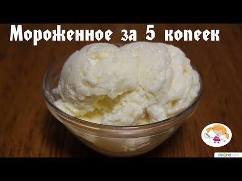 дешевое мороженое
