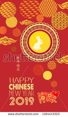 Pin Di Chinese New Year 2019 Year Of The Pig