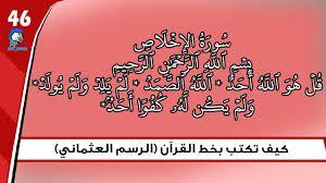 الخط العثماني اللغة العربية Arabic Calligraphy Calligraphy