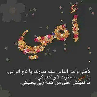 جاليري جنتنا صور عن الام 2021 خلفيات عن الام اجمل تهاني عيد الام In 2021 Arabic Quotes Love Quotes Romantic
