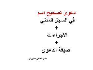 دعوى تصحيح اسم في السجل المدني الاجراءات صيغة الدعوى Arabic Calligraphy