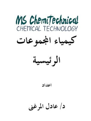 كتاب كيمياء المجموعات الرئيسية تحميل مباشر Math Math Equations Chemical