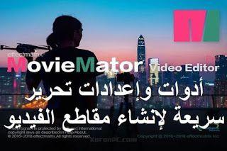 Moviemator Video Editor Pro 2 6 4 أدوات وإعدادات تحرير سريعة لإنشاء مقاطع الفيديو Video Editor Video Movie Posters