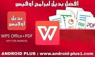 تحميل Wps Office Pdf افضل بديل لبرامج اوفيس يدعم العربية للاندرويد Office Word App Android Apps