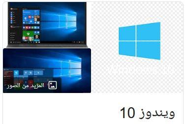 تحميل ويندوز 10 النسخة النهائية الأصلية برابط مباشر من الموقع الرسمي مايكروسوفت Windows 10 Windows Desktop Screenshot