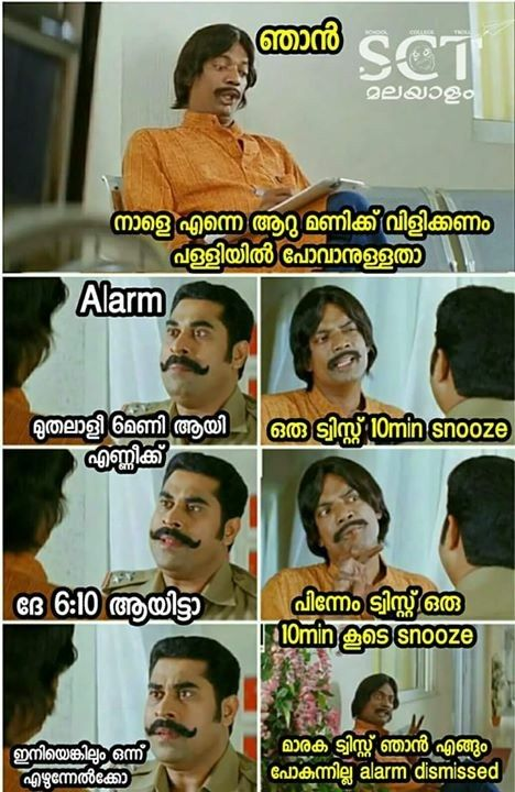 Best Malayalam Funny Quotes Quotesgram 11