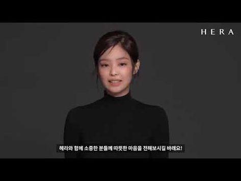 헤라 제니 추석 인사 (HERA X JENNIE) - YouTube