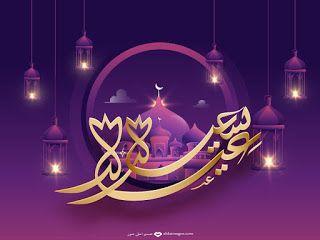 صور العيد الكبير 2020 تصفح بطاقات تهنئة العيد الأضحى المبارك Ceiling Lights Eid Photos Photo