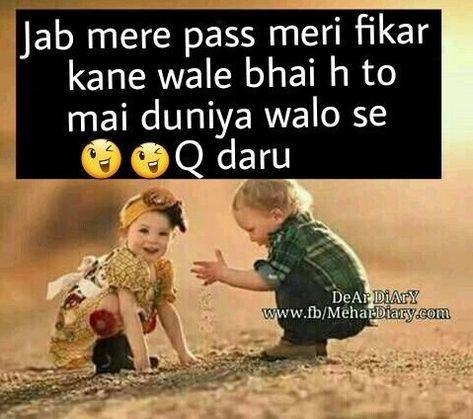 Sister And Brother Love Quotes In Urdu Brother Sister Quotes