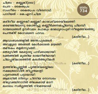 karineela kannazhaki mp3 song download