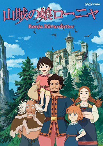Ronja The Robber S Daughter Manga Anime Multfilmy Horoshie Filmy