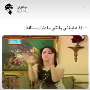لمنن يطلع كلاميي صحح وهم غلطط Video Funny Science Jokes Cute Relationship Texts Funny Arabic Quotes