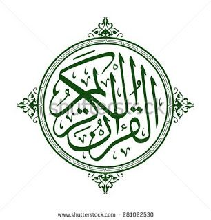 Holy Quran APK Download Here A copy of the Qur'an