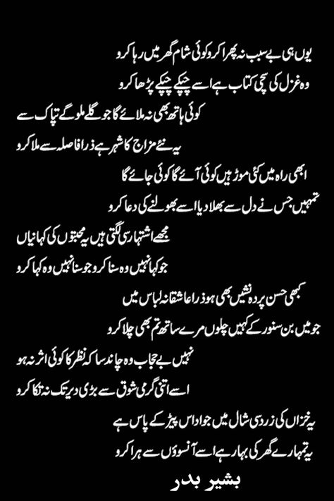 Yunhi be-sabab na phira karo Poetry Quotes In Urdu, Urdu Poetry Romantic, Love Poetry Urdu, Urdu Quotes, Ghazal Poem, Special Love Quotes, Cute Romantic Quotes, Poetry Lines, Poetry Feelings