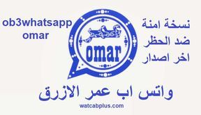 تحميل واتساب بلس عمر الازرق اخر إصدار امن ضد الحظر Ob3whatsapp Omar Blue تنزيل واتس عمر باذيب بديل واتس اب الاصلي الأخضر Wha Download Free App Download App App