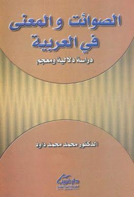 الصوائت والمعنى فى العربية دراسة دلالية ومعجم محمد داود Pdf Tech Company Logos My Books Language