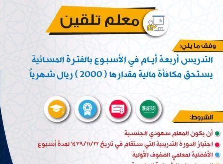 الجمعية الخيرية لتحفيظ القرآن الكريم تعلن عن وظائف تعليمية شاغرة للرجال بمكافأة مالية 10 Things