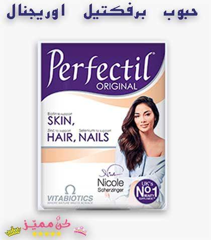 فيتامينات و حبوب برفكتيل للشعر و الاظافر السعر و الانواع و الفوائد Perfectil Pills And Vitamins For Hair And Nails Price Types Skin Hair Beauty