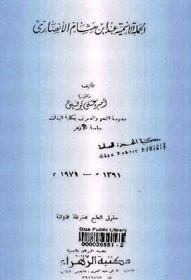 الجملة الأسمية عند ابن هشام الأنصاري د أميرة توفيق Pdf In 2021 Math Books Math Equations