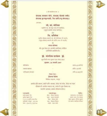 Wedding Card Messages In Hindi 44 Ideas House Go 2020