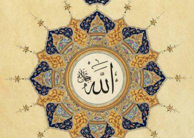 صور جميلة أحلى صور الله عالم الصور Digital Graphics Art Islamic Art Calligraphy Islamic Art