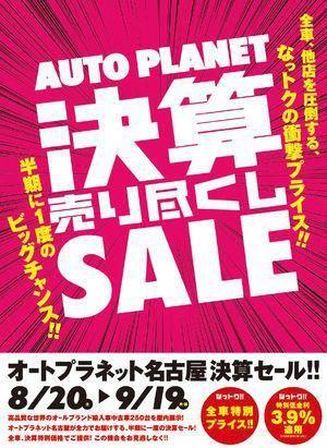 オートプラネット名古屋 決算セール オートプラネット名古屋 Banner Design Graphic Design Posters Banner Ads