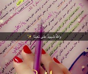 بسمك اللهم نخوض دروب النهايات آملين أل ا نتعثر ياارب بحاجة إلى دعواتكم Alshrouf Lujain We Heart It Study Image
