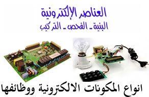 كتاب خرافي عن انواع المكونات الالكترونية ووظائفها Pdf Electronic Components Components Electronics