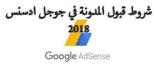 مدونة الأرباح 12 طريقة يجب القيام بها قبل التقديم لـ Google Adse Google Adsense Tech Company Logos Company Logo