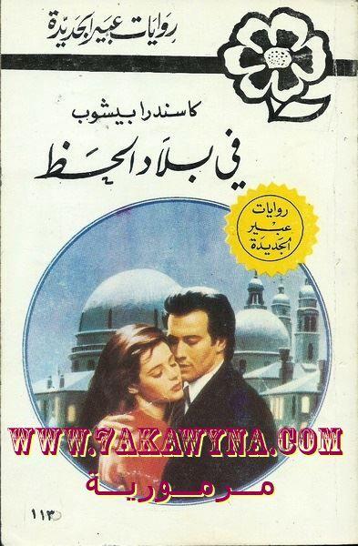 113 في بلاد الحظ ع ج حكاوينا للنشر والتوزيع الالكترونى In 2020 Books Movies Movie Posters