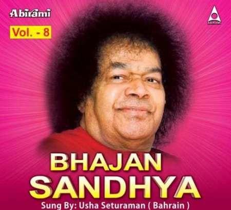 Bhajan Sandhya Vol 8 Di 2020 Guru