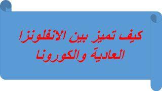 البيت العربي كيف تميز بين الانفلونزا العادية والكورونا Blog Posts Blog Calligraphy