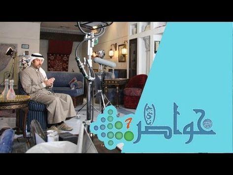 خواطر 7 الحلقة 1 بسم الله نبدأ Tv Programmes Investing