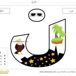 حرف النون لعبة بزل الحروف العربية للأطفال تعرف على شكل الحرف وصوته شمسات Alphabet Puzzles Arabic Alphabet Alphabet