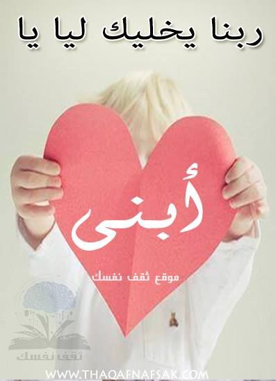 Pin By Neama Sultan On إبني الغالي Life Quotes Arabic Words Arabic Quotes