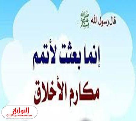 اذاعة مدرسية عن حسن الخلق ومكارم الاخلاق 2020 Arabic Calligraphy Calligraphy