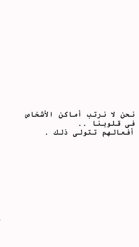 Quotes اقتباسات Words Quotes Arabic Quotes Quotes