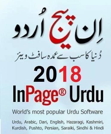 Urdu InPage 2018 Professional Free Download Full Version | Free